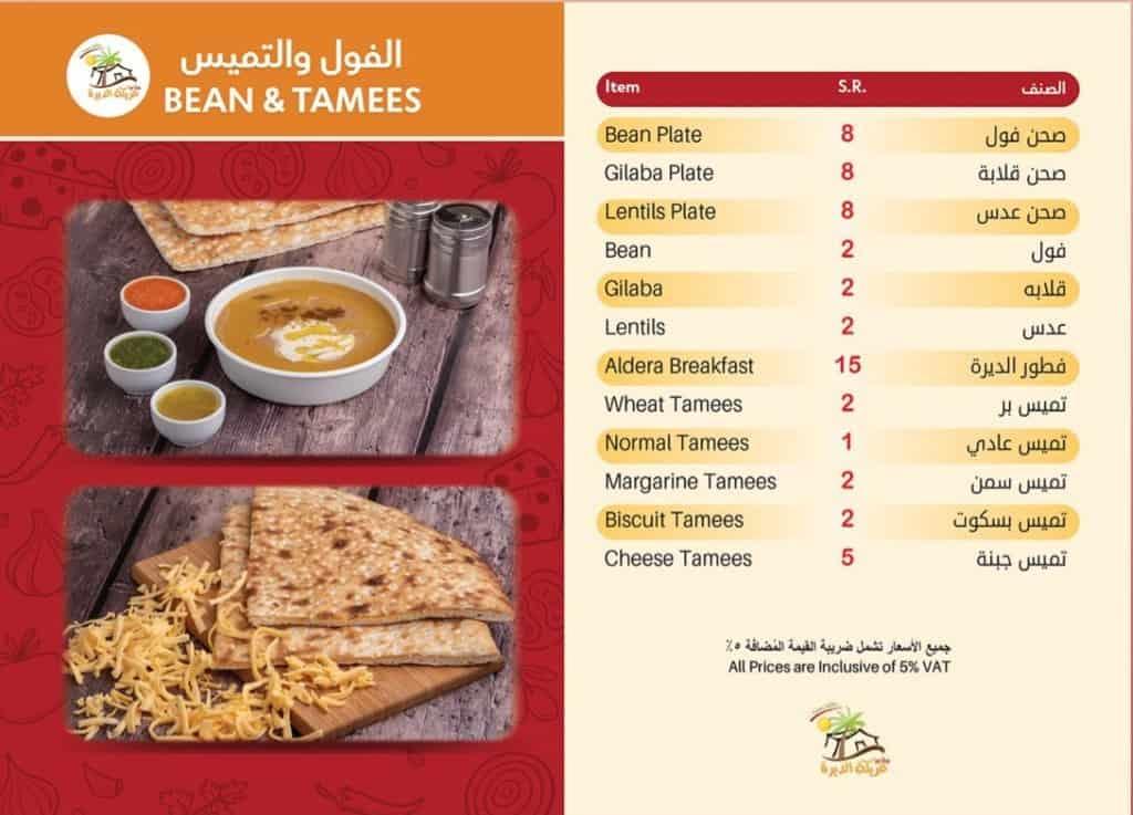 منيو مطعم عريكة الديرة في جدة