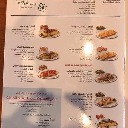 منيو مطعم آيهوبالجديد