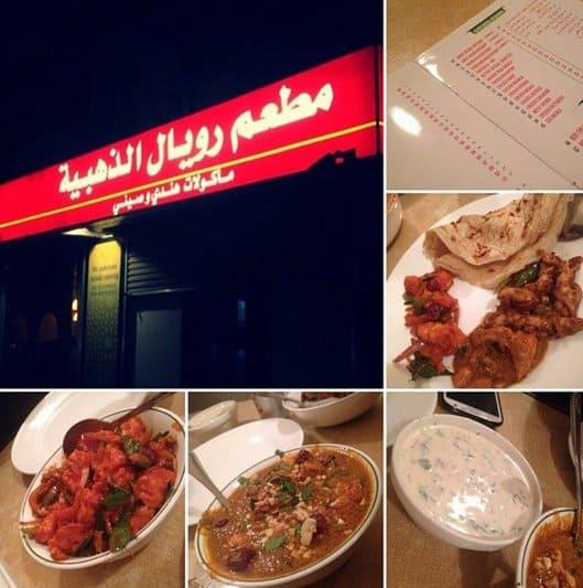 مطعم رويال الذهبية في جدة
