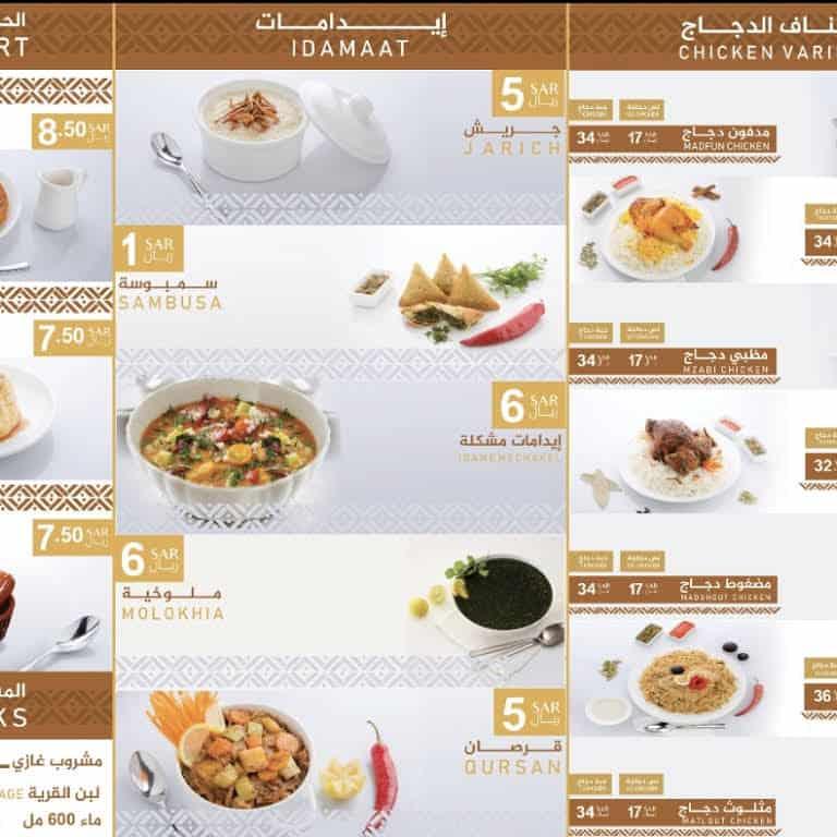 منيو مطاعم ومطابخ السِدة