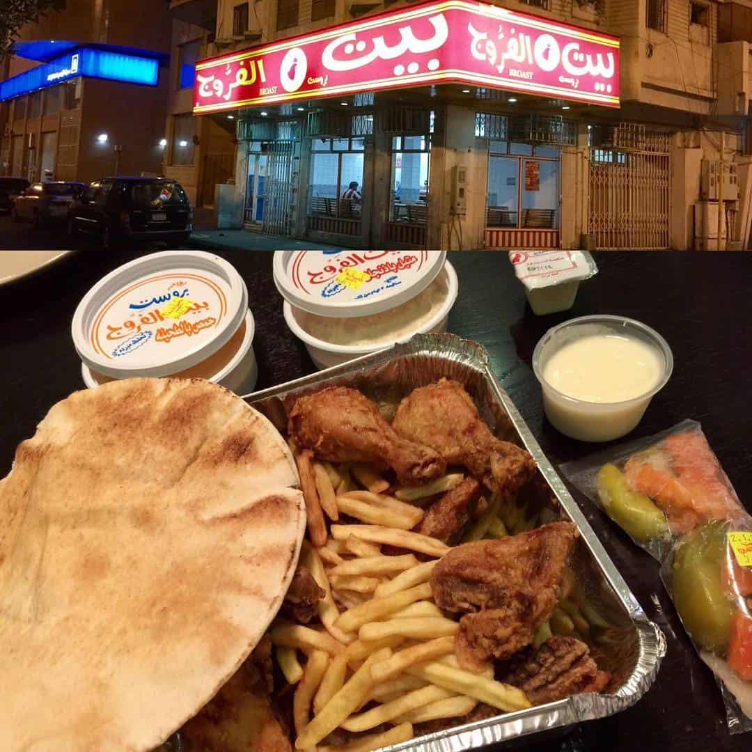 مطعم بيت الفروج في جدة