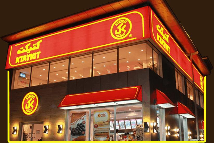 مطعم كتيكت في جدة