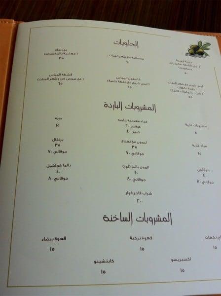 منيو مطعم المياس في جدة