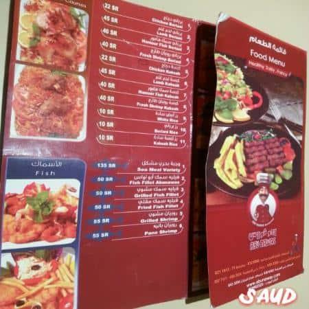 مطعم ابو نواس اللبناني جدة الاسعار المنيو الموقع افضل المطاعم السعودية