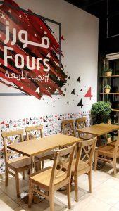 مطعم فورز في الرياض