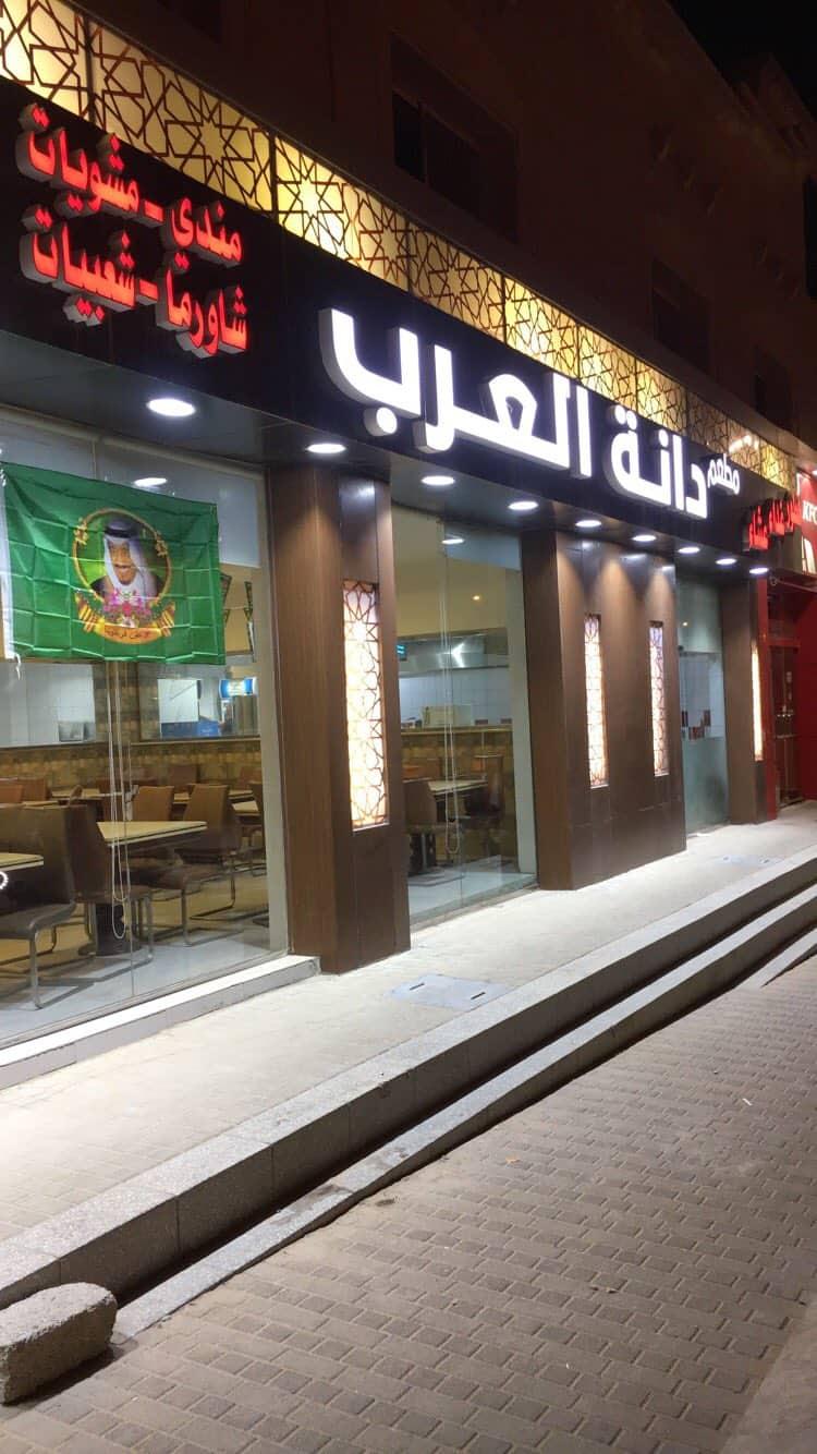 مطعم دانة العرب