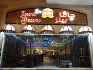 مقهى جافا بينز في أبها
