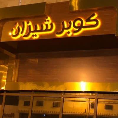 مطعم كوبر شيزان في الخميس