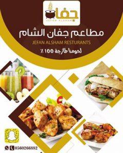 مطعم جفان الشام