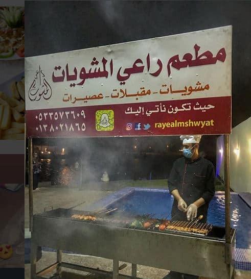 مطعم راعي المشاوي في الخبر