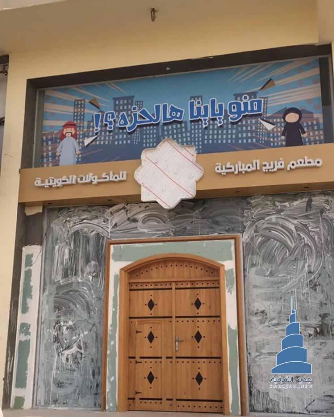 c20643078 تقييم مطعم فريج المباركية في الدمام