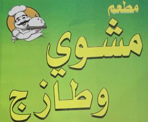 مطعم مشوي وطازج في أبها