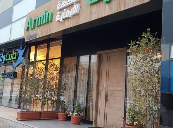 مطعم أرمين للمأكولات الأرمنية