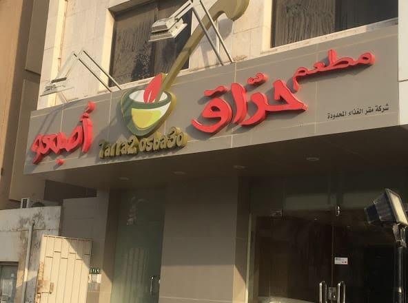 مطعم حراق اصبعو