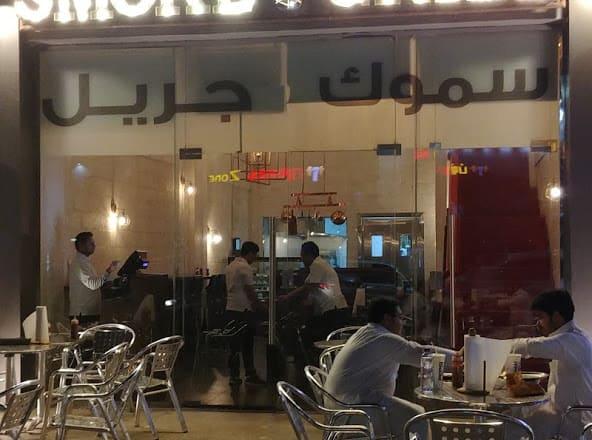 مطعم سموك جريل