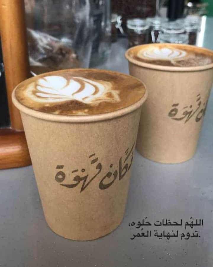 كافيه القهوه في مكه المكرمه