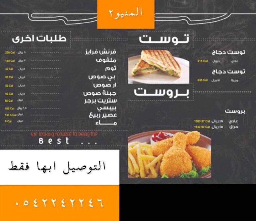 مينو مطعم زاوية الشارع بابها