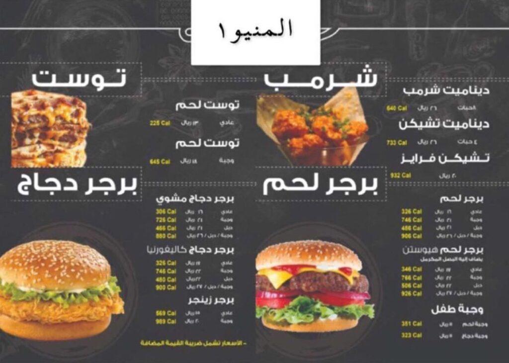 مينو مطعم زاوية الشارع