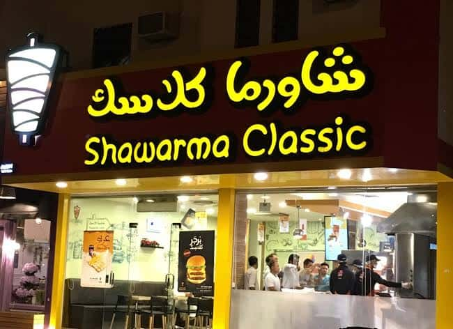 مطعم شاورما كلاسك الرياض