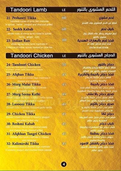 افضل المطاعم السعودية مطعم بوابه الهند India Gate الأسعار المنيو الموقع