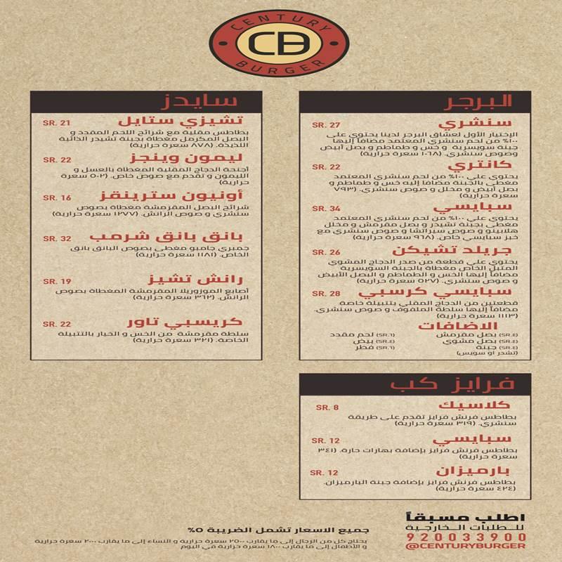 مطعم سنشري برجر الطائف الاسعار المنيو الموقع افضل المطاعم السعودية