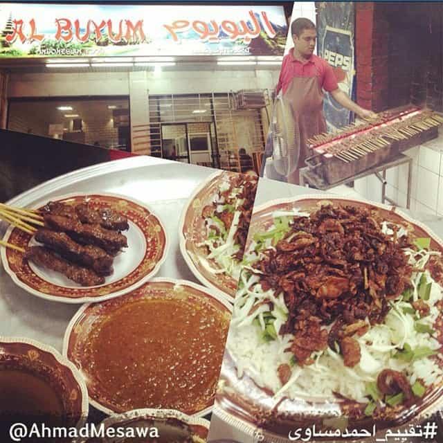 مطعم البويوم
