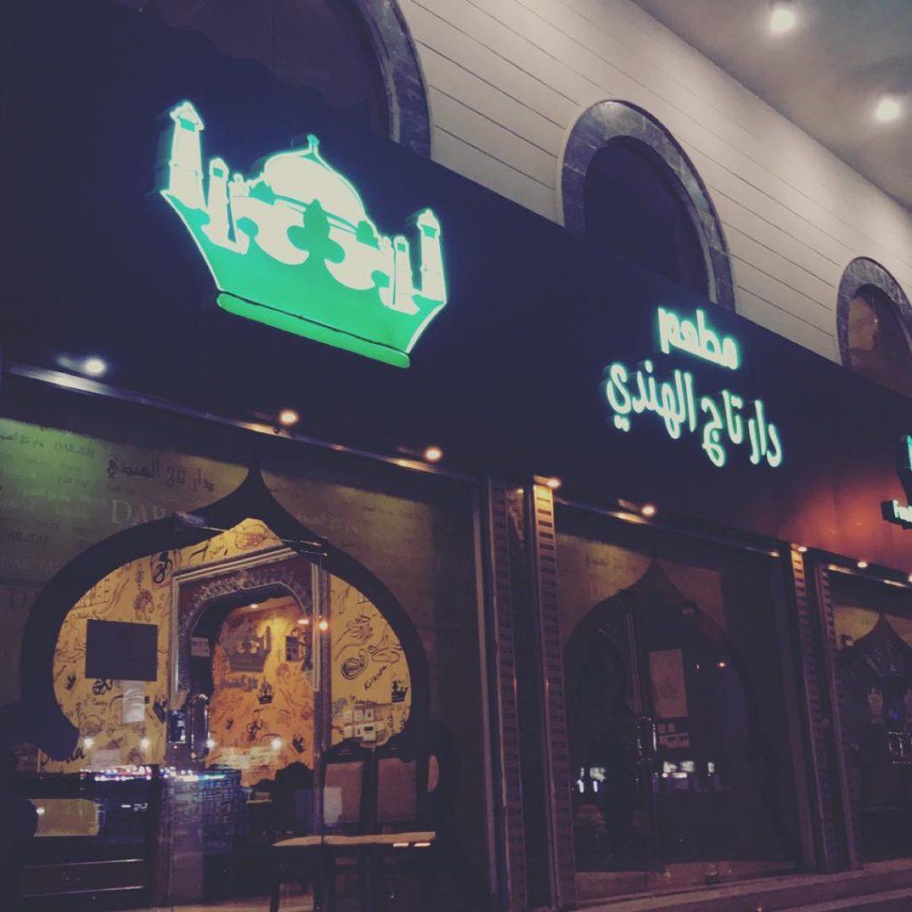 مطعم دار تاج الهندي