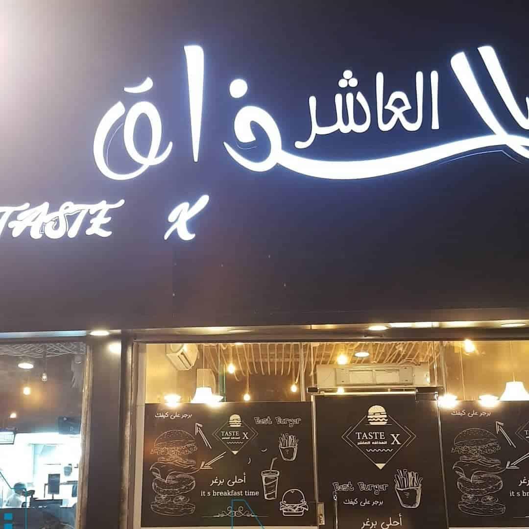 مطعم المذاق العاشر