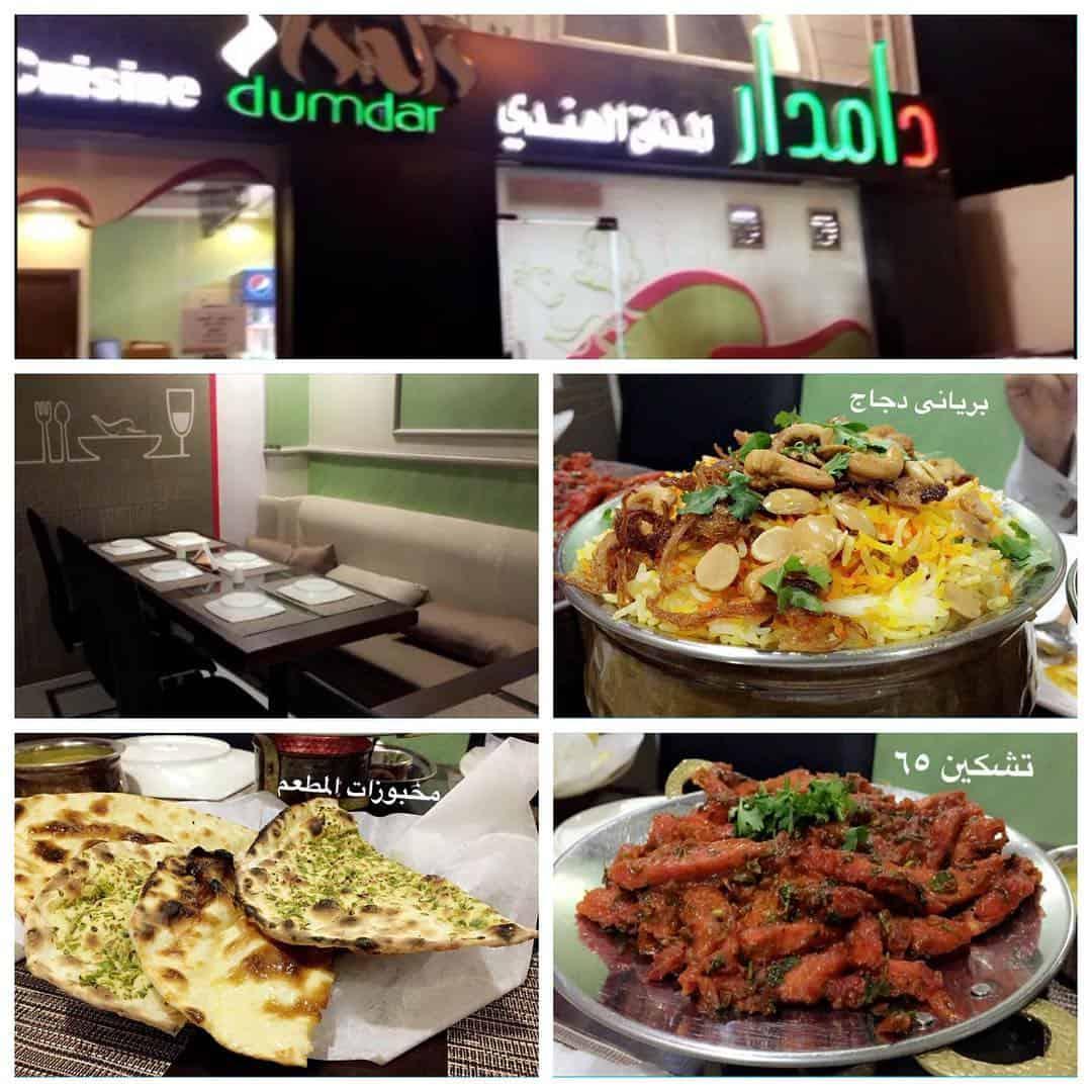 مطعم دامدار المذاق الهندي في مكه المكرمه