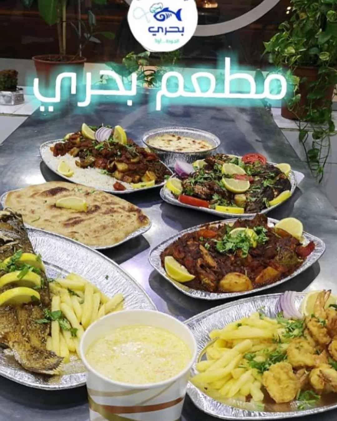 مطعم بحري