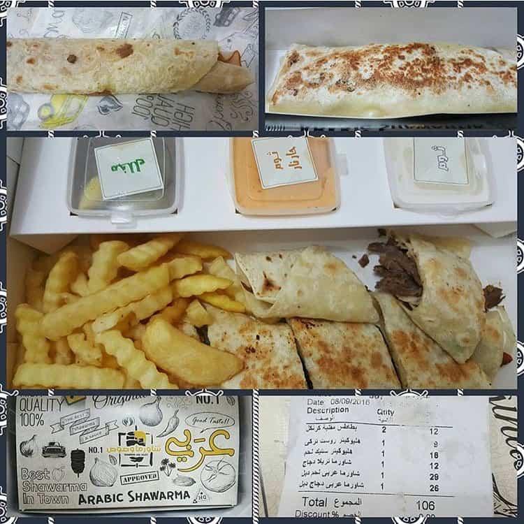 مطعم شاورما وصوص