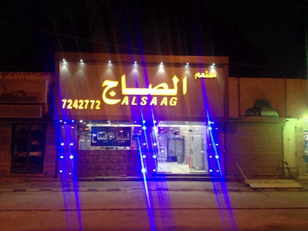 مطعم مشوي وصاج