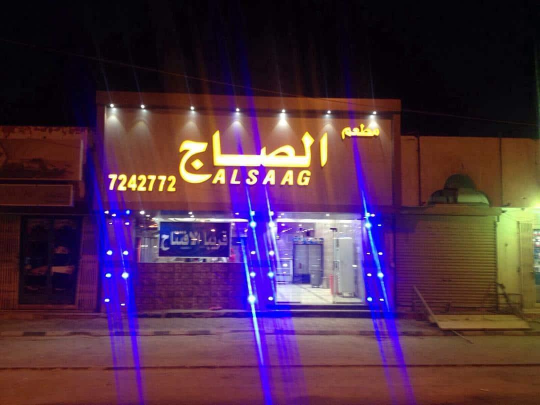 مطعم الصاج