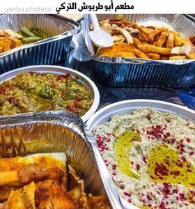مطعم ابو طربوش