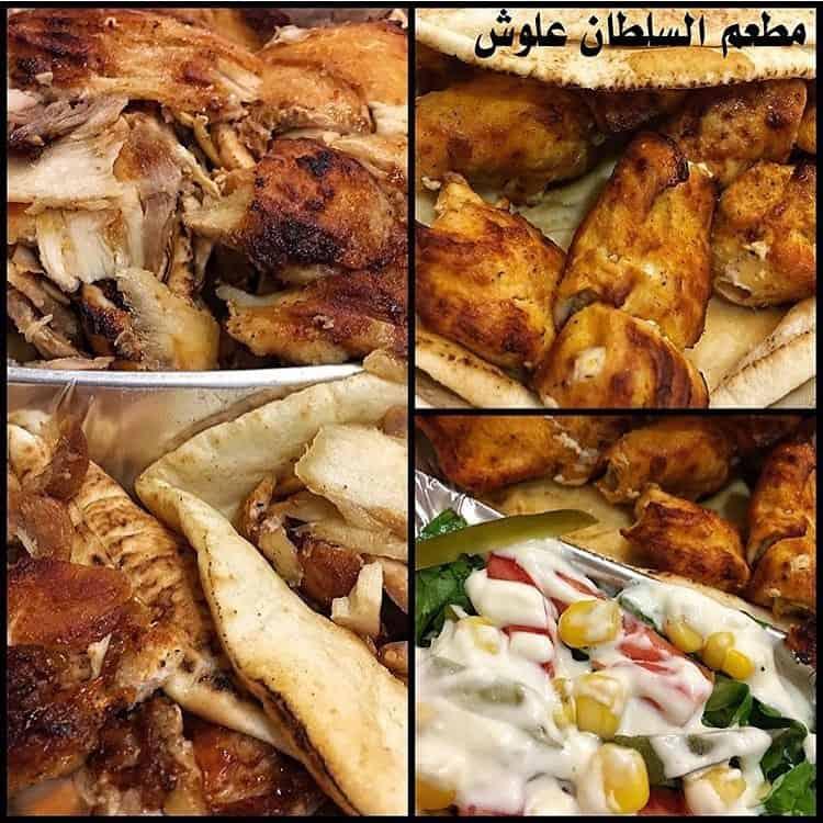 مطعم السلطان علوش