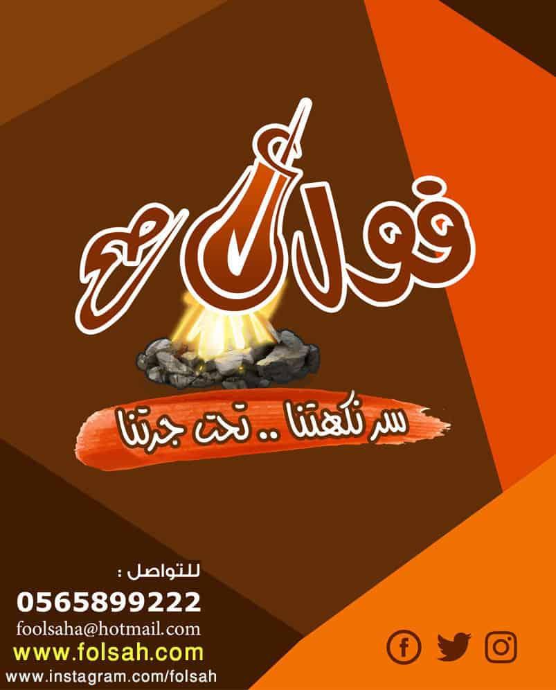 مطعم فول صح 2 في تبوك