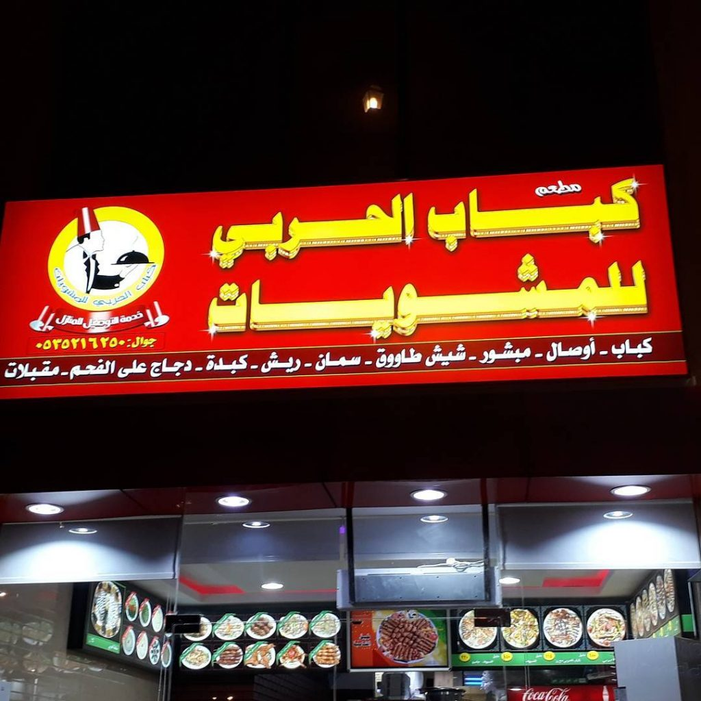 مطعم كباب حربي للمشويات