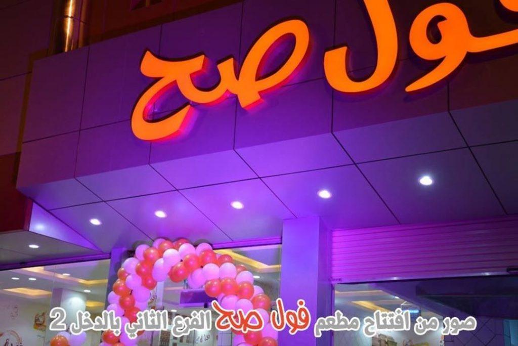 مطعم فول صح 2