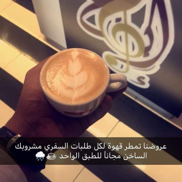 ايقاع القهوة