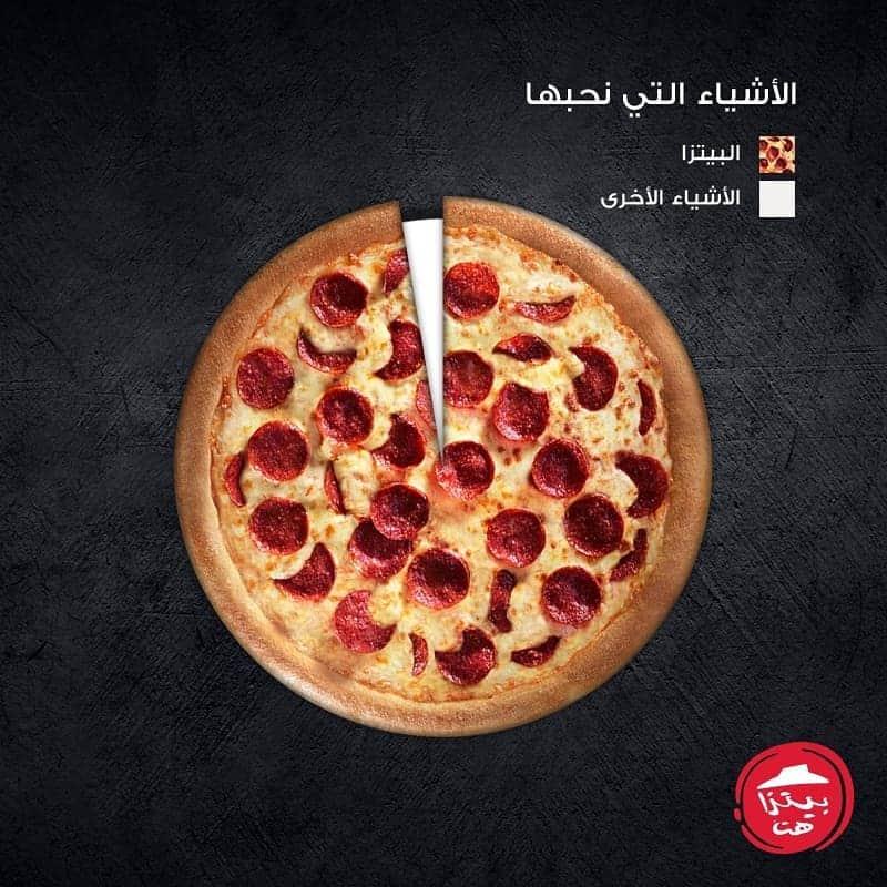 بيتزا هت