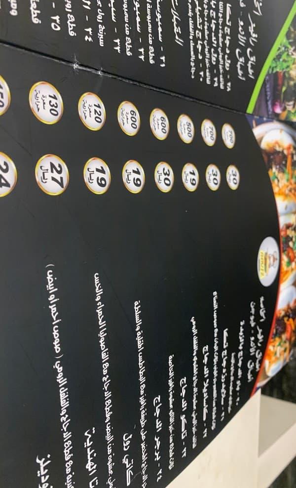 منيو مطعم رافيز بالطائف