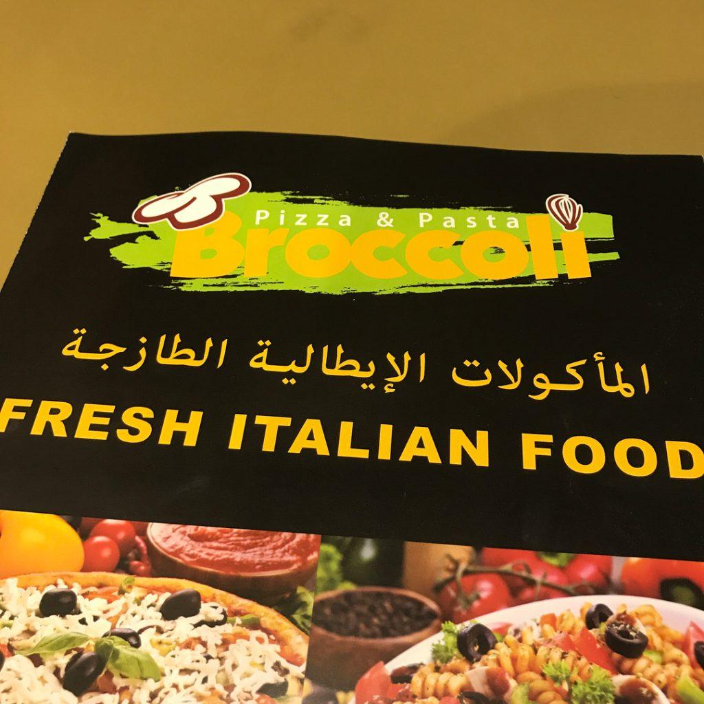 مطعم بروكلي بيتزا وباستا