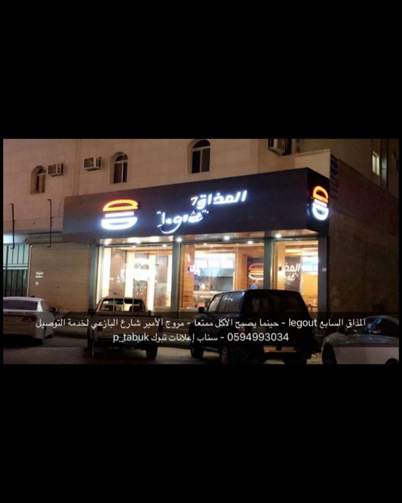 مطعم المذاق السابع في تبوك
