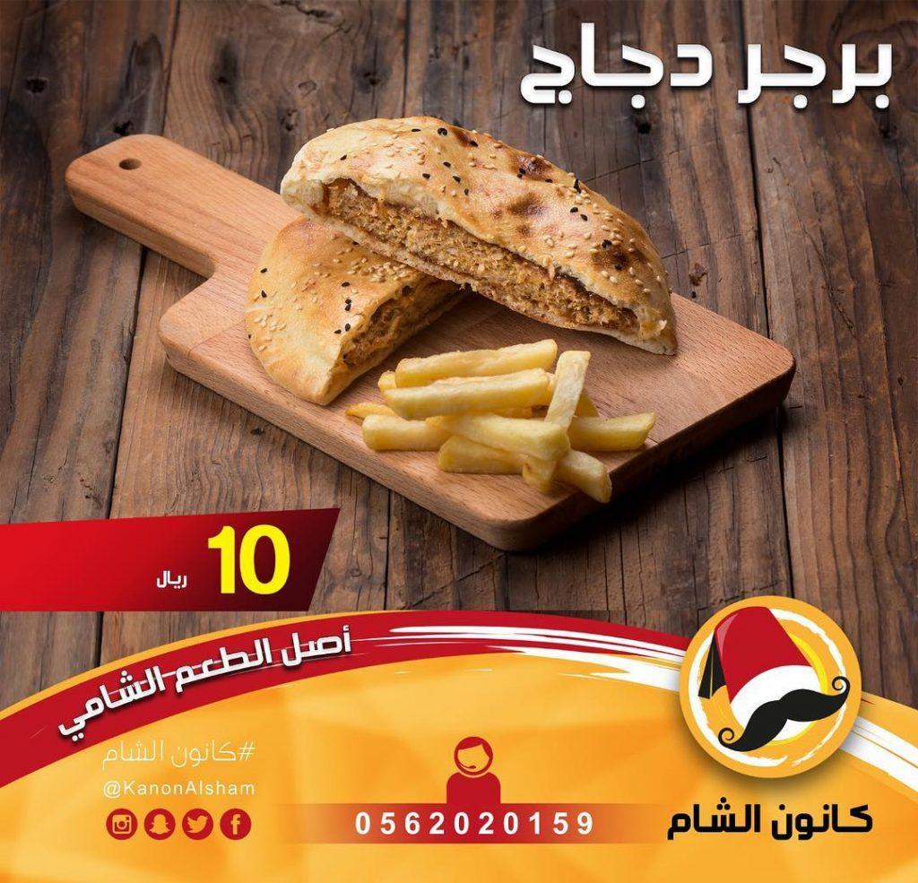 مطعم كانون الشام