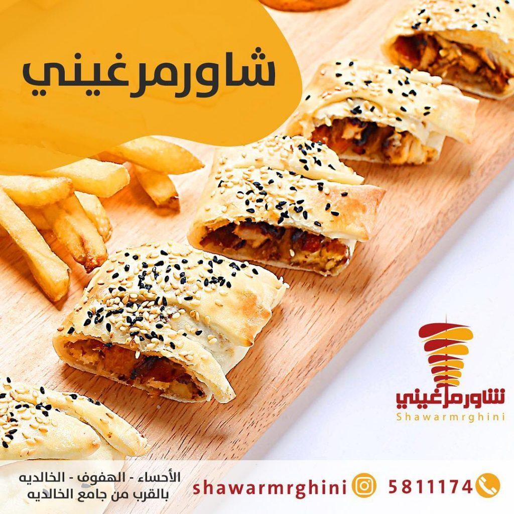 shawarmrghini