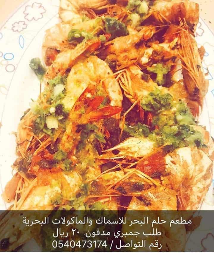 مطعم حلم البحر