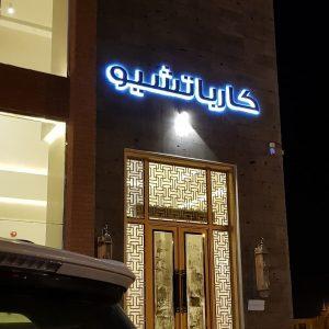مطعم كرباتشيو