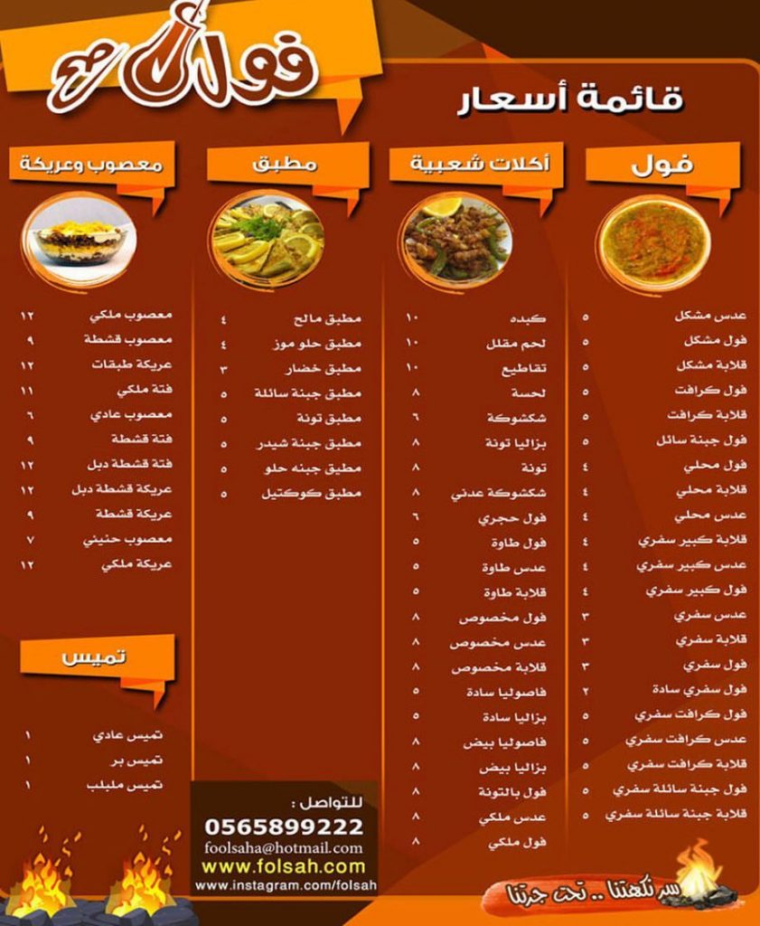 مطعم فول صح