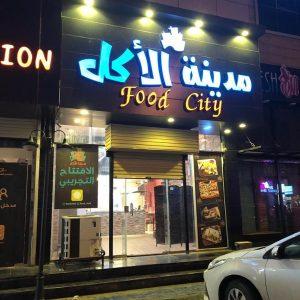 مطعم مدينه الاكل