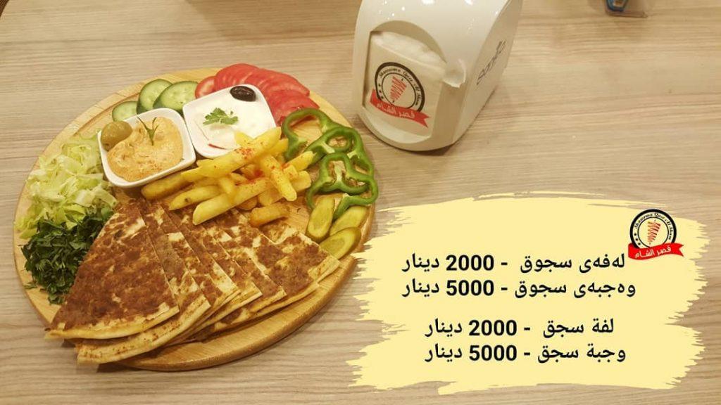 مطعم شاورما الشام
